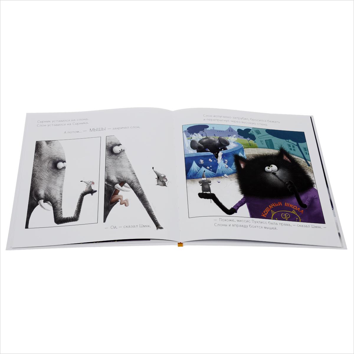 Морские истории котенка Шмяка. Книжки-картинки (комплект из 2 книг)
