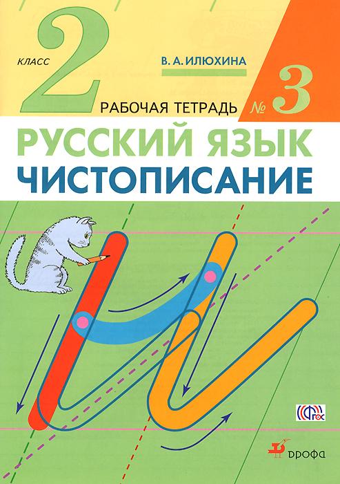 Русский язык. Чистописание. 2 класс. Рабочая тетрадь № 3