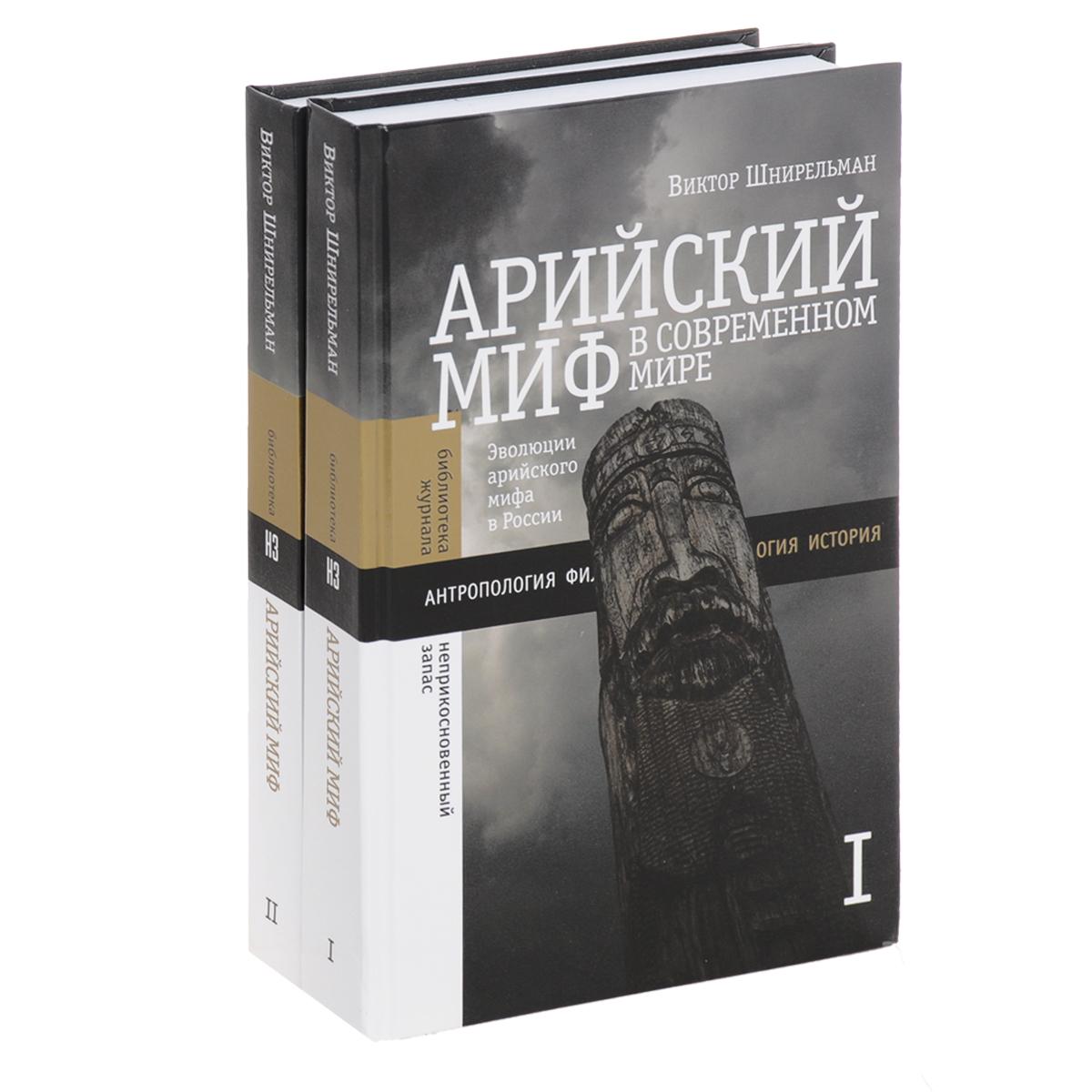 Арийский миф в современном мире. В 2 томах (комплект)