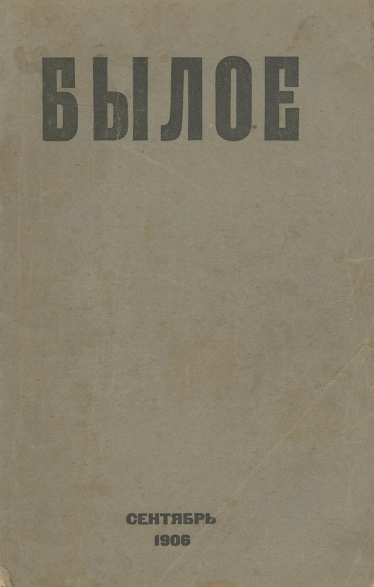 Былое, №9, сентябрь 1906