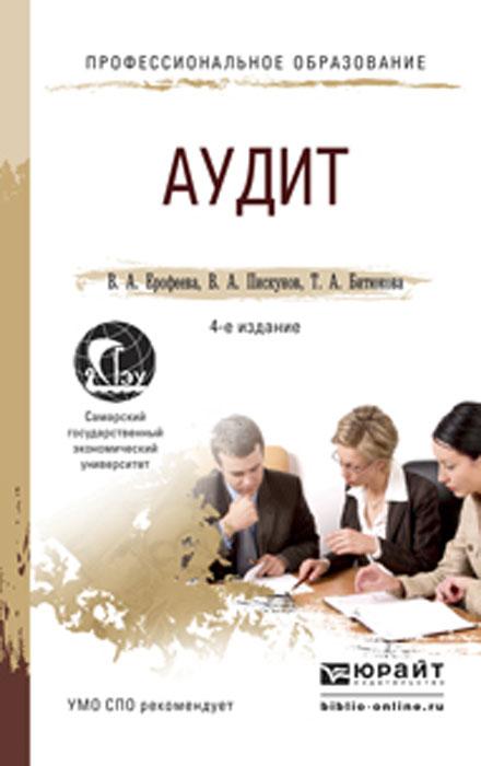 Аудит. Учебное пособие