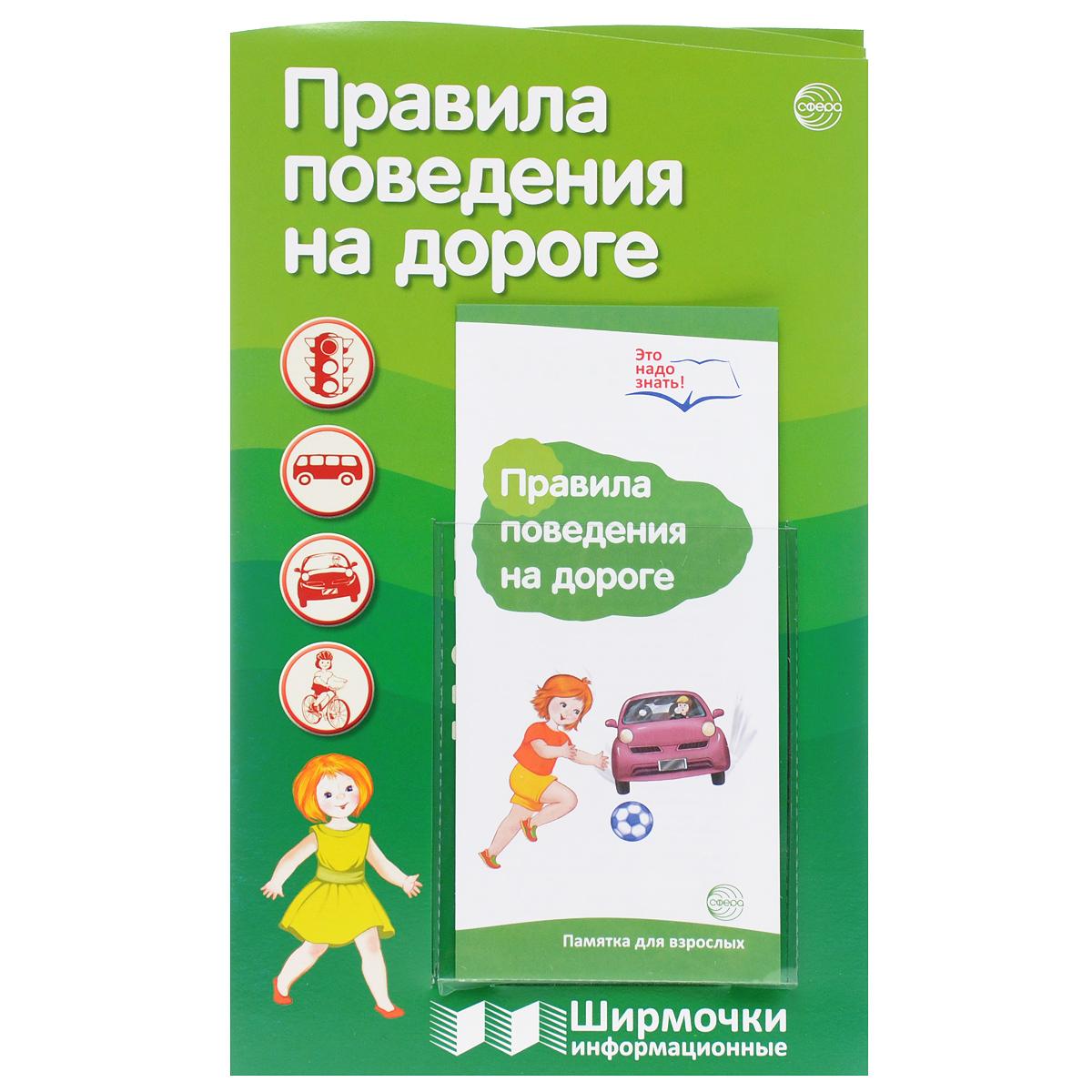 Правила поведения на дороге. Ширмочки информационные (+ буклет)