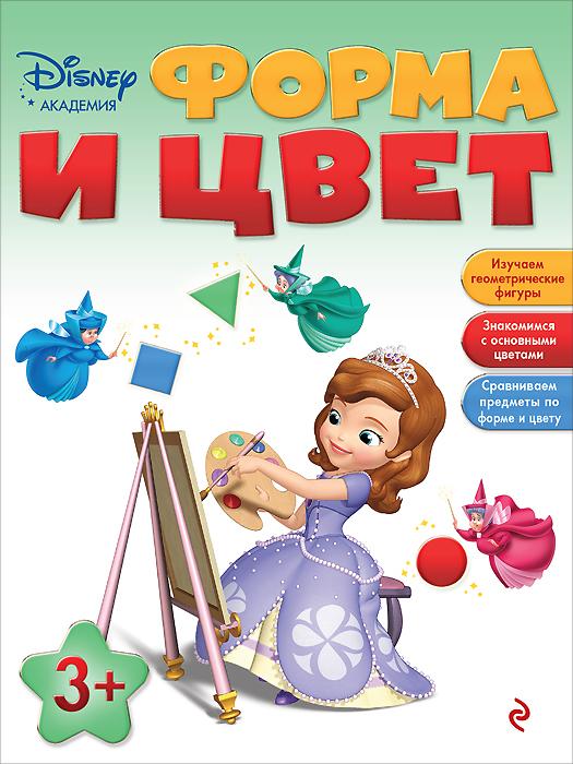 Форма и цвет. Для детей от 3 лет ( 978-5-699-80878-6 )