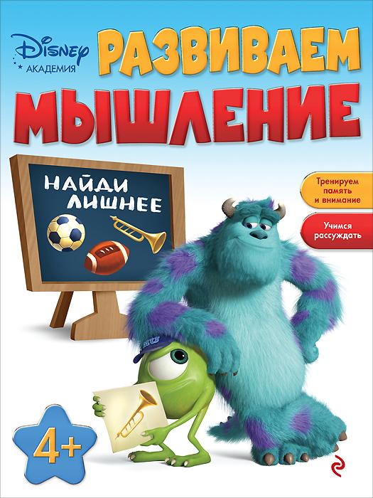 Развиваем мышление. Для детей от 4 лет12296407Занимаясь по этой книге, ребёнок не только весело проведёт время в компании любимых героев мультфильма Disney/Pixar Университет Монстров, но и потренирует память и внимание, научится сравнивать и классифицировать различные предметы, а также логически рассуждать и делать самостоятельные выводы. Издание предназначено для детей старшего дошкольного возраста. Книги серии Disney Академия. Занимательные уроки являются незаменимыми помощниками в развитии вашего ребёнка. В них вы найдёте разнообразные увлекательные задания, которые позволят малышу приобрести навыки, необходимые для предстоящего обучения в школе. Интересная история и любимые герои диснеевского мультфильма Университет Монстров помогут ребёнку научиться логически рассуждать и делать самостоятельные выводы. А в конце книги вы найдёте наградную медаль для малыша!