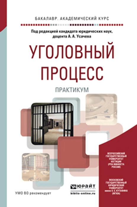 Уголовный процесс. Практикум. Учебное пособие