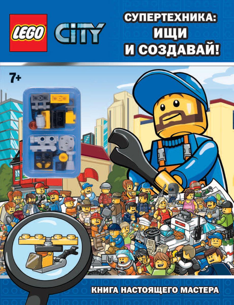 Lego City. Супертехника. Ищи и создавай! (+ игрушка) ( 978-5-699-78045-7 )