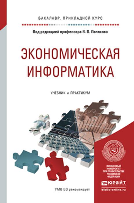 Экономическая информатика. Учебник и практикум