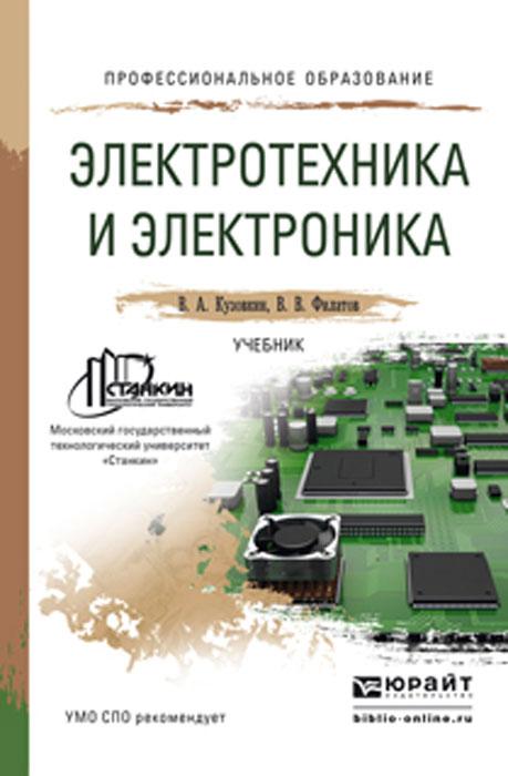 Электротехника и электроника. Учебник