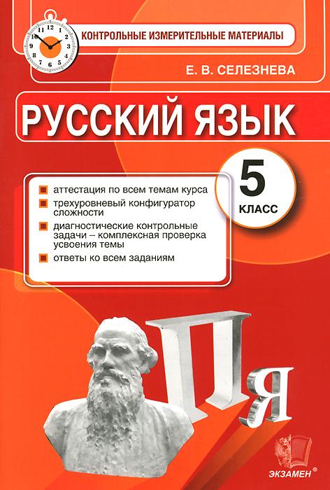 Русский язык. 5 класс. Контрольные измерительные материалы
