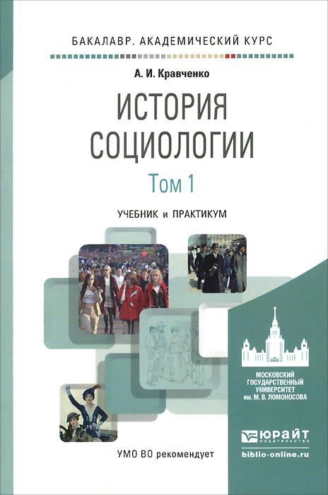 История социологии. Учебник и практикум. В 2 томах. Том 1