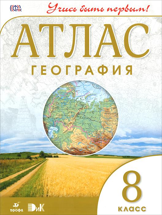 География. 8 класс. Атлас