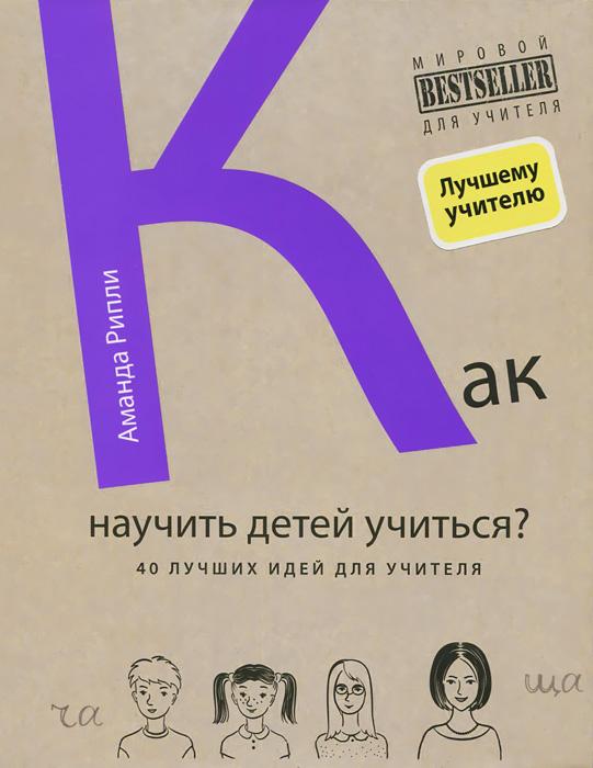 Аманда Рипли Как научить детей учиться? 40 лучших идей для учителя (комплект) жаки рипли книга женской красоты и здоровья