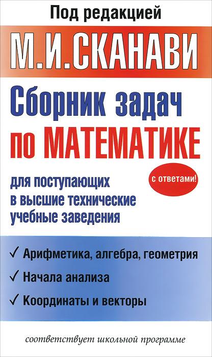 Сборник задач по математике для поступающих в высшие технические учебные заведения