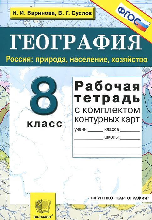 География. Россия. 8 класс. Природа, население, хозяйство. Рабочая тетрадь с комплектом контурных карт