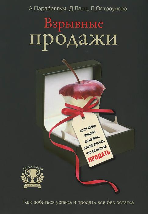 Взрывные продажи. А. Парабеллум, Д. Ланц, Л. Остроумова