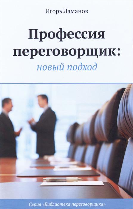 Профессия переговорщик. Новый подход