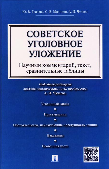 Советское уголовное уложение. Научный комментарий, текст, сравнительные таблицы
