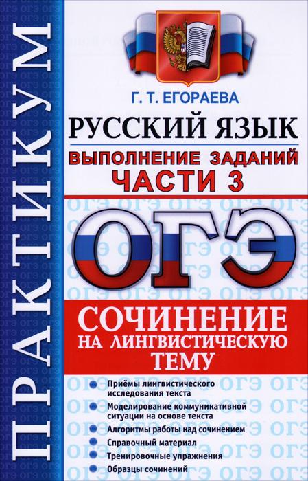 ОГЭ 2016. Русский язык. Практикум. Выполнение заданий части 3. Сочинение на лингвистическую тему