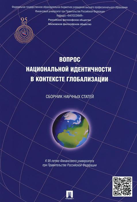 Вопрос национальной идентичности в контексте глобализации