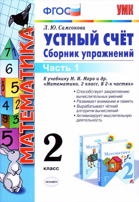 Математика. Устный счет. 2 класс. Сборник упражнений. К учебнику М. И. Моро и др. В 2 частях. Часть 1