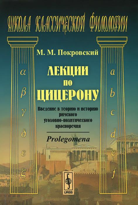 Лекции по Цицерону. Введение в теорию и историю римского уголовно-политического красноречия