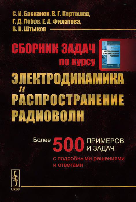 Сборник задач по курсу Электродинамика и распространение радиоволн