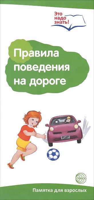 Правила поведения на дороге. Памятка для взрослых