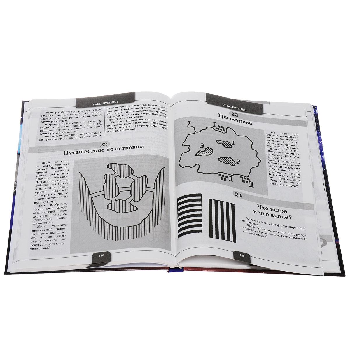 Иллюстрированная книга занимательных наук