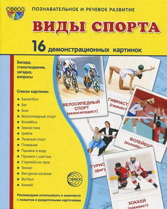 Виды спорта (набор из 16 демонстрационных картинок)