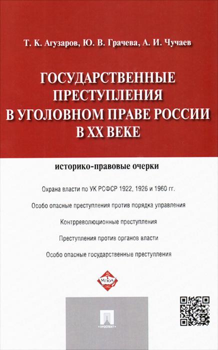 Государственные преступления в уголовном праве России в XX веке