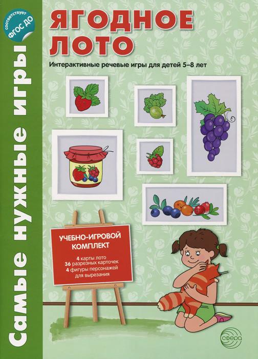 Ягодное лото. Интерактивные речевые игры для детей 5-8 лет (набор из 8 листов)