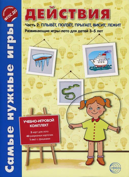 Действия. Комплект развивающих игр для детей 3-5 лет. В 2 частях. Часть 2 (набор из 8 листов)