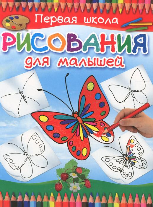 Первая школа рисования для малышей