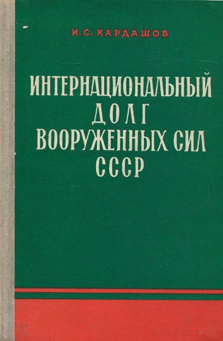 Интернациональный долг вооруженных сил СССР