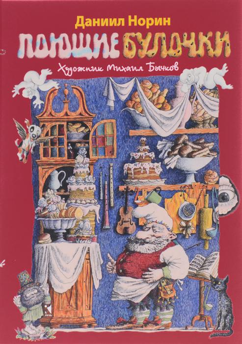 Поющие булочки12296407В сборнике сказок Даниила Норина живут самые разнообразные персонажи! Дети и взрослые получат огромное удовольствие от знакомства с ними. Когда вы будете читать сказки, не забудьте, что они - волшебные! Поэтому нужно быть очень внимательным, чтобы не пропустить какое-нибудь чудо… А прекрасные иллюстрации Михаила Бычкова сделают это волшебство еще ближе!