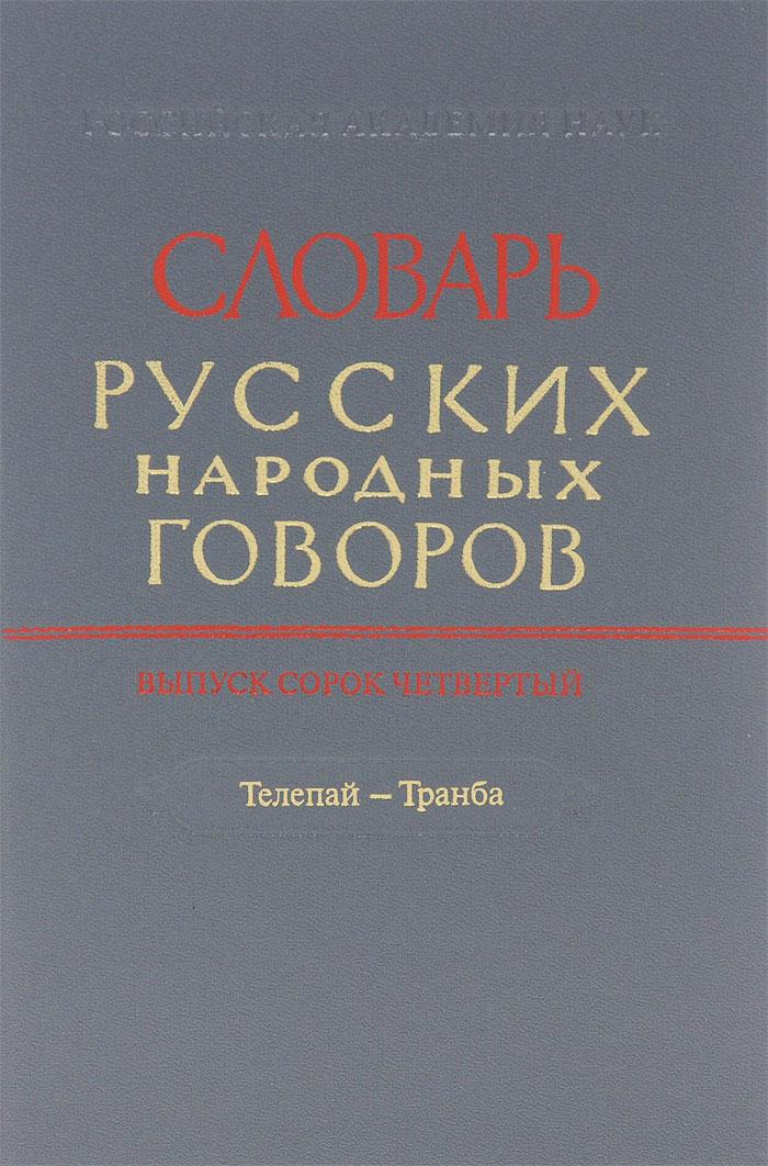 """СРНГ вып. 44 """"Телепай-Транба"""" издание 2-е"""