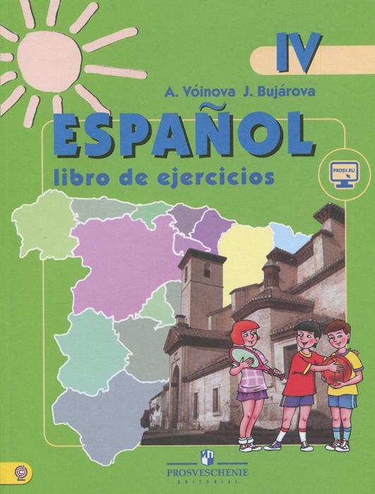 Espanol 4: Libro de Ejercicios / Испанский язык. 4 класс. Рабочая тетрадь