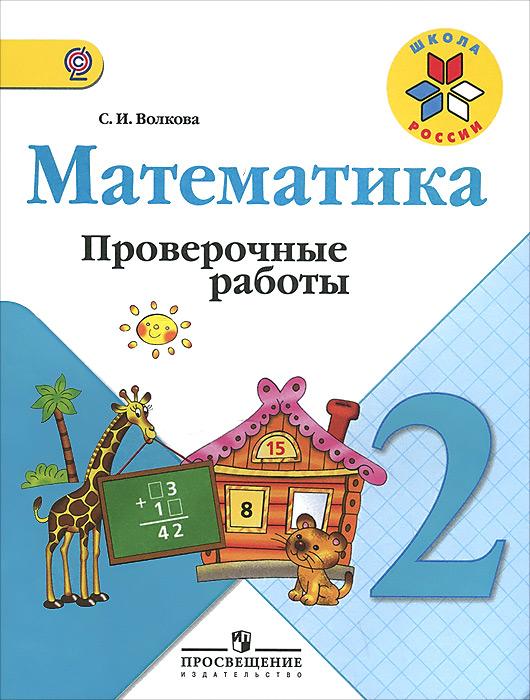 Математика. 2 класс. Проверочные работы12296407Данная тетрадь содержит тексты проверочных работ и тестов по математике для 2 класса начальной школы, составленных в полном соответствии с программой и учебно-методическим комплектом пособий по математике для 2 класса авторского коллектива под руководством М.И.Моро. Материал представлен в определенной системе: проверочные работы составлены по отдельным, наиболее важным вопросам, на которые разбивается каждая тема второго года обучения, а тесты обеспечивают итоговую проверку всей изученной темы. Все проверочные работы и тесты составлены в двух равноценных вариантах. Пособие позволит учителю регулярно получать обратную информацию об уровне усвоения учебного материала как в процессе его изучения, так и по результатам работы над отдельными темами и материалом всего курса 2 класса.