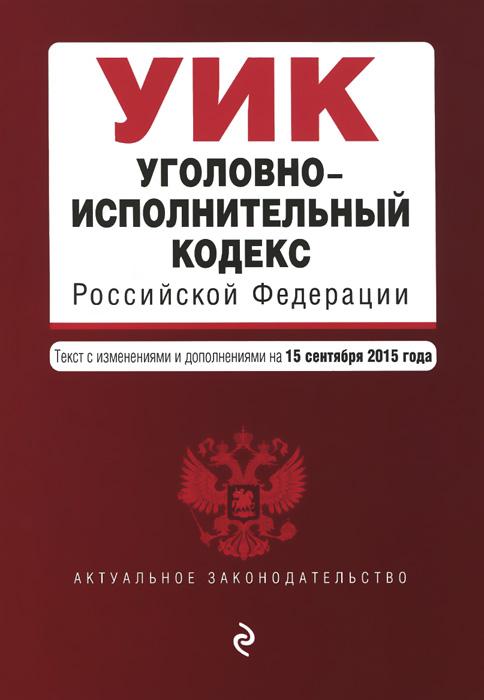 Уголовно-исполнительный кодекс Российской Федерации ( 978-5-699-83956-8 )