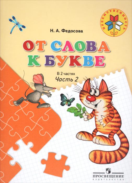 От слова к букве. Пособие для детей 5—7 лет. В 2 частях. Часть 2