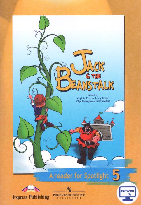 Обложка книги Jeck & The Beanstalk: A Reader for Spotlight 5 / Джек и бобовое зернышко. 5 класс. Книга для чтения
