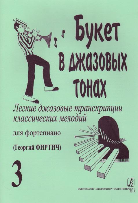 Букет в джазовых тонах. Легкие джазовые транскрипции классических мелодий для фортепиано. Выпуск 3