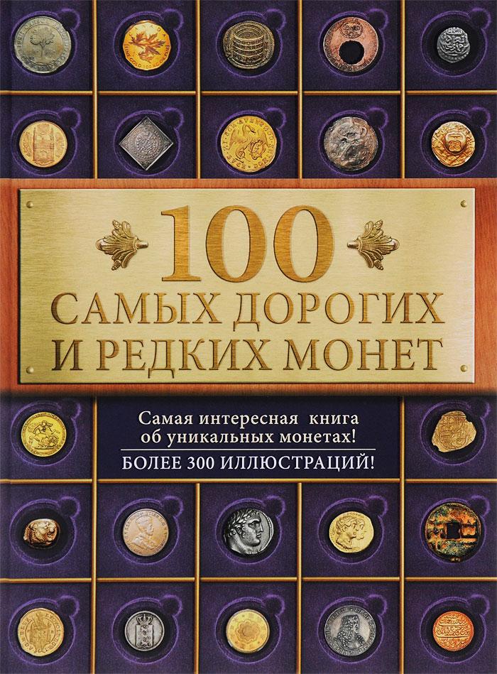 100 самых дорогих и редких монет ( 978-5-699-78757-9 )