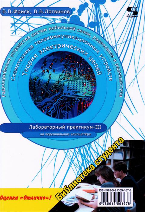 Теория электрических цепей, схемотехника телекоммуникационных устройств, радиоприемные устройства систем мобильной связи, радиоприемные устройства систем радиосвязи и радиодоступа