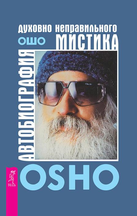 Автобиография духовно неправильного мистика. Меня зовут Вит Мано... Азбука осознанности. Путь мистика (комплект из 4 книг)