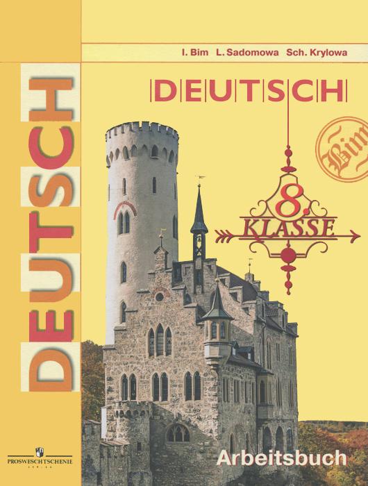 Deutsch: 8 klasse: Arbeitsbuch / Немецкий язык. 8 класс. Рабочая тетрадь