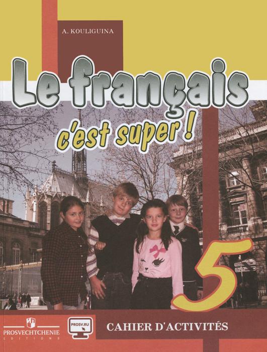 Le francais 5: C'est super! Cahier d'activites / Французский язык. 5 класс. Рабочая тетрадь
