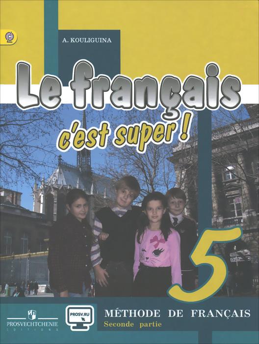 Le francais 5: C'est super! Methode de francais /Французский язык. 5 класс. Учебник. В 2 частях. Часть 2