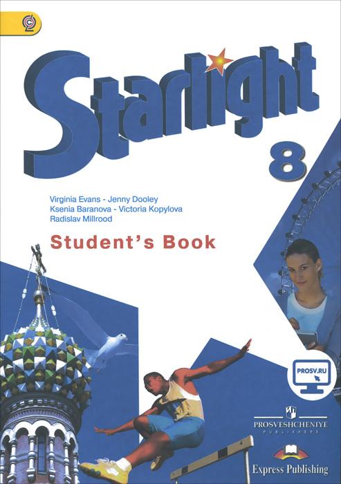 Starlight 8: Student's Book / Английский язык. 8 класс. Учебник
