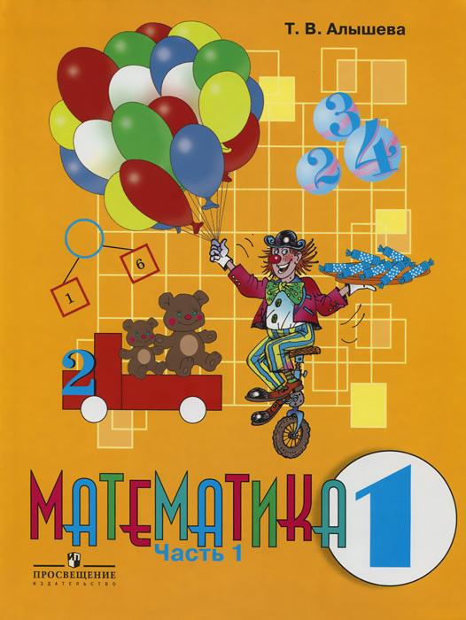 Математика. 1 класс. Учебник для специальных (коррекционных) образовательных учреждений VIII вида. В 2 частях. Часть 1